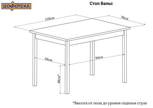 Стол со стеклом - Вальс БЛ ст-71 08 БЛ, белый - фото 8177